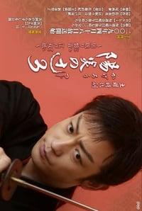 陽炎の辻 (2007)