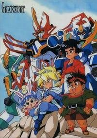 魔動王グランゾート (1989)