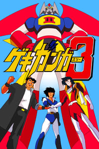 Gekiganger 3 (1998)