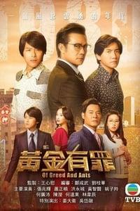 黃金有罪 (2020)
