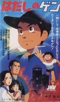 Gen d'Hiroshima (1983)