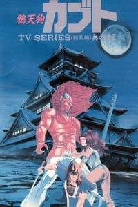 カラス天狗カブト (1990)