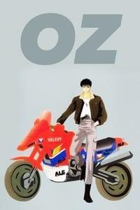 オズ (1992)