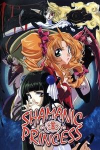 シャーマニックプリンセス (1996)
