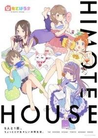 Himote House (2018)