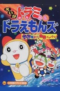 ドラミ&ドラえもんズ 宇宙ランド危機イッパツ! (2001)