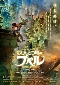 Poupelle et la ville sans ciel (2020)