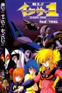 戦え!!イクサー1 (1985)