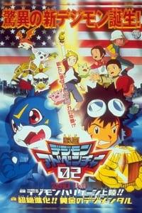Digimon Adventure 02: Digimon Hurricane Jōriku / Chōzetsu Shinka!!  О̄gon no Digimental (2000)