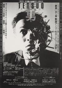 Tetsuo (1994)