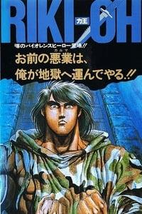 RIKI-OH 力王 等括地獄 (1989)