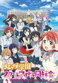 Love Live! Nijigasaki Gakuen School Idol Doukoukai (2020)