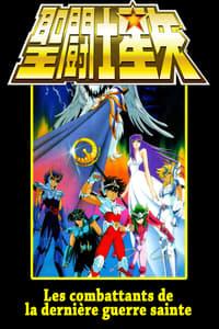 Saint Seiya - Lucifer : Le Dieu des Enfers (1989)