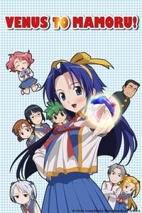 Mamoru-kun ni Megami no Shukufuku wo! (2006)