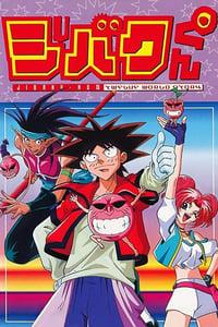 ジバクくん (1999)