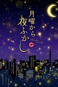 月曜から夜ふかし (2012)