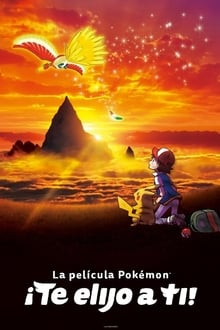 Pokémon ¡Te elijo a ti! (2017)