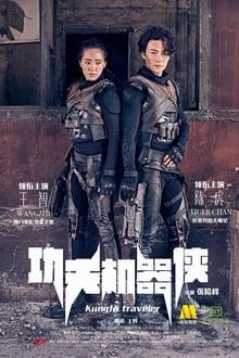 Kung Fu Cyborg (2017)