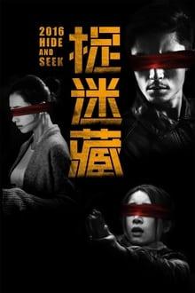 Zhuo mi cang (2016)