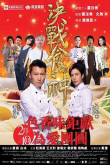 Jue zhan shi shen (2017)