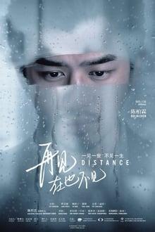 Zai jian, zai ye bu jian (2016)