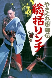 Female Yakuza Tale: Inquisition and Torture (1973)