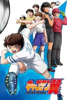 Captain Tsubasa Saison 1 (2018)