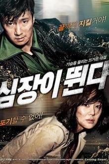 Sim-jang-i Ddwooin-da (2010)