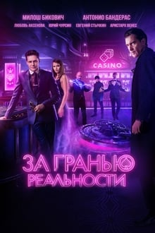 Za granyu realnosti (2018)