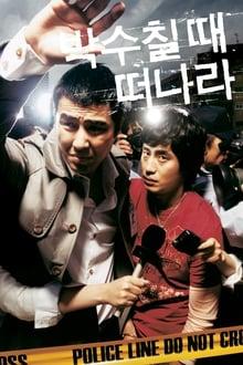 Murder, Take One (2005)
