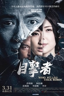 Mu ji zhe (Who Killed Cock Robin?) (2017)