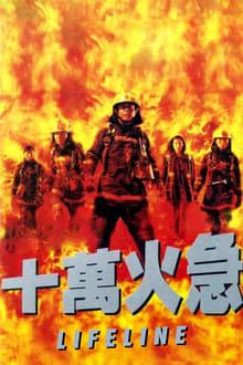Lifeline ( 1997 )