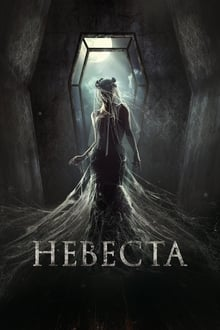 Nevesta (La novia) (2017)
