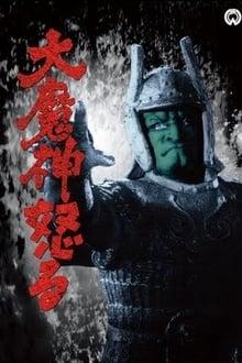 Daimajin, contraataque del dios diabólico (1966)