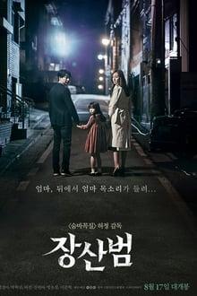 Jang-san-beom (2017)