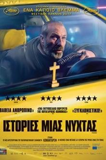Posoki (Directions) (2017)