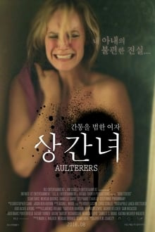 Adulterers (2015)