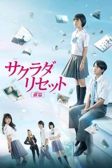 Sakurada risetto kouhen (2017)