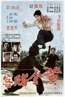 Karate,Mano de Acero (1973)