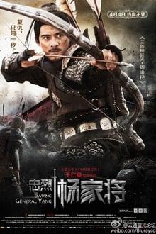 Salvando al general Yang (2013)