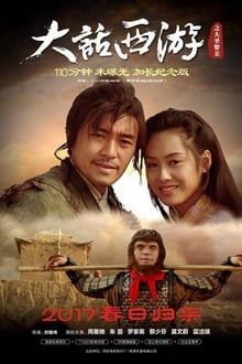A Chinese Odyssey, Parte 2 Cinderella (1995)