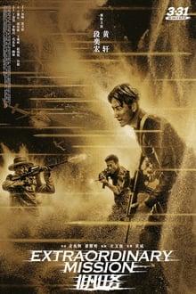 Fei fan ren wu (2017)