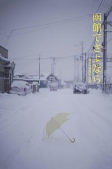 Hello in Hakodate
