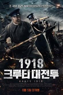 1918: La batalla de Kruty (2018)