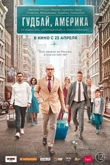 Homeland (2020)