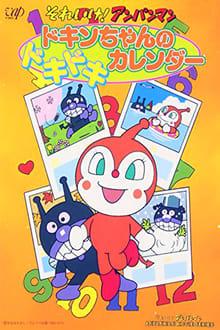 Go! Anpanman: Dokin-chan's Doki Doki Calendar