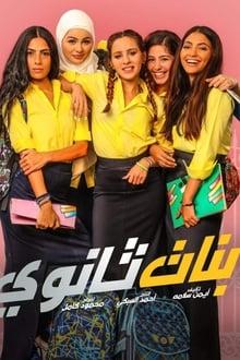 Secondary Girls