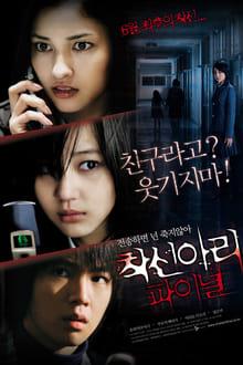 Una llamada perdida 3 (2006)