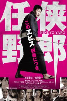 Ninkyo Yaro