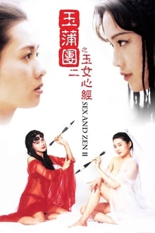 18+ Sex and Zen II (1996) Chinese (Eng Subs) x264 Bluray 480p [275MB] | 720p [960MB] mkv